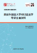 2021年西安外国语大学632语言学考研全套资料