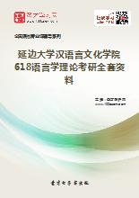 2019年延边大学汉语言文化学院618语言学理论考研全套资料