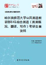2018年哈尔滨师范大学公共英语教研部841综合英语(英美概况、翻译、写作)考研全套资料