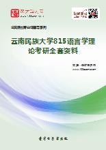 2019年云南民族大学815语言学理论考研全套资料