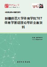 2018年新疆师范大学体育学院707体育学基础理论考研全套资料