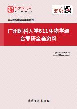 2020年广州医科大学611生物学综合考研全套资料