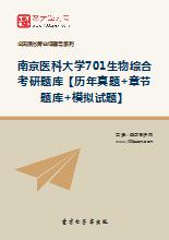 2020年南京医科大学701生物综合考研题库【历年真题+章节题库+模拟试题】