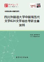2019年四川外国语大学中国现当代文学624文学综合考研全套资料