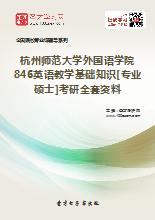 2018年杭州师范大学外国语学院846英语教学基础知识[专业硕士]考研全套资料