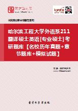 2018年哈尔滨工程大学外语系211翻译硕士英语[专业硕士]考研题库【名校历年真题+章节题库+模拟试题】
