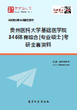 2021年贵州医科大学基础医学院《346体育综合》[专业硕士]考研全套资料