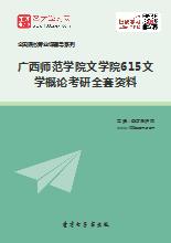 2018年广西师范学院文学院615文学概论考研全套资料