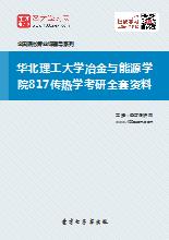 2019年华北理工大学冶金与能源学院817传热学考研全套资料