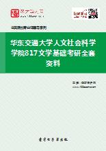 2019年华东交通大学人文社会科学学院817文学基础考研全套资料