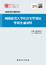 2020年闽南师范大学613文学理论考研全套资料