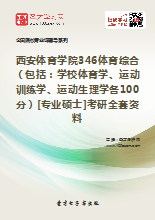2019年西安体育学院346体育综合(包括:学校体育学、运动训练学、运动生理学各100分)[专业硕士]考研全套资料