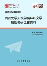 2019年同济大学人文学院641文学概论考研全套资料