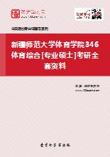 2019年新疆师范大学体育学院346体育综合[专业硕士]考研全套资料