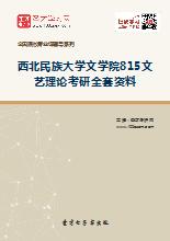 2018年西北民族大学文学院815文艺理论考研全套资料