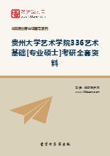 2020年贵州大学艺术学院336艺术基础[专业硕士]考研全套资料