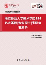 2019年南京师范大学美术学院336艺术基础[专业硕士]考研全套资料