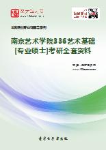 2019年南京艺术学院336艺术基础[专业硕士]考研全套资料