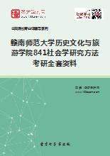 2020年赣南师范大学历史文化与旅游学院841社会学研究方法考研全套资料