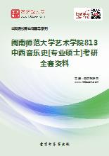 2019年闽南师范大学艺术学院813中西音乐史[专业硕士]考研全套资料