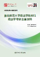2020年淮北师范大学政法学院681政治学考研全套资料