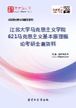 2018年江苏大学马克思主义学院621马克思主义基本原理概论考研全套资料