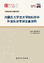 2018年内蒙古大学艺术学院620中外音乐史考研全套资料