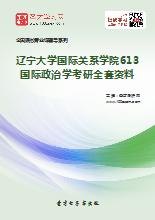 2019年辽宁大学国际关系学院613国际政治学考研全套资料