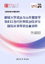2019年聊城大学政治与公共管理学院611当代世界政治经济与国际关系考研全套资料