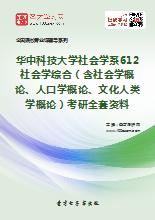 2018年华中科技大学社会学系612社会学综合(含社会学概论、人口学概论、文化人类学概论)考研全套资料