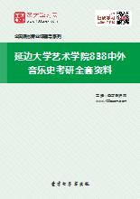 2019年延边大学艺术学院838中外音乐史考研全套资料