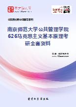 2019年南京师范大学公共管理学院626马克思主义基本原理考研全套资料