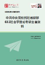 2020年中共中央党校科社教研部632社会学理论考研全套资料