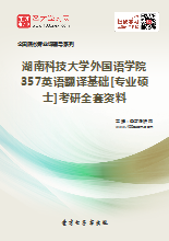 2018年湖南科技大学外国语学院357英语翻译基础[专业硕士]考研全套资料
