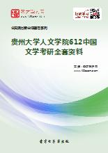 2019年贵州大学人文学院612中国文学考研全套资料