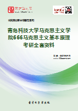 2018年青岛科技大学马克思主义学院666马克思主义基本原理考研全套资料