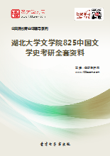 2018年湖北大学文学院825中国文学史考研全套资料