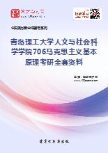 2019年青岛理工大学人文与社会科学学院706马克思主义基本原理考研全套资料