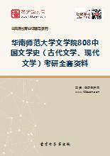 2019年华南师范大学文学院808中国文学史(古代文学、现代文学)考研全套资料