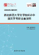 2019年西北师范大学文学院618中国文学考研全套资料