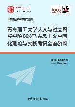 2021年青岛理工大学人文与社会科学学院828马克思主义中国化理论与实践考研全套资料
