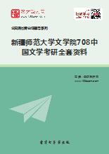2018年新疆师范大学文学院708中国文学考研全套资料