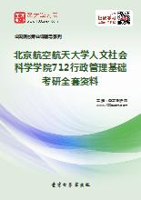 2019年北京航空航天大学人文社会科学学院712行政管理基础考研全套资料