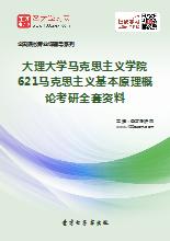 2021年大理大学马克思主义学院621马克思主义基本原理概论考研全套资料