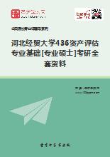 2018年河北经贸大学436资产评估专业基础[专业硕士]考研全套资料