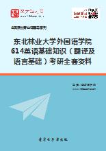 2018年东北林业大学外国语学院614英语基础知识(翻译及语言基础)考研全套资料