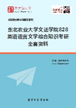 2018年东北农业大学文法学院828英语语言文学综合知识考研全套资料