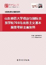 2019年山东师范大学政治与国际关系学院703马克思主义基本原理考研全套资料