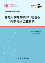 2019年青岛大学商学院898社会保障学考研全套资料