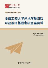 2021年安徽工程大学艺术学院851专业设计基础考研全套资料